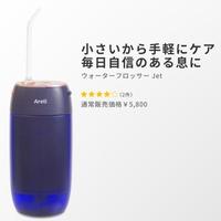 Areti(アレティ)のボディケア・ヘアケア・香水/オーラルケア・歯磨きグッズ