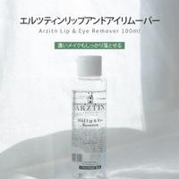 ARZTIN(エルツティン)のスキンケア/アイケア・アイクリーム