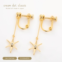 CREAM-DOT(クリームドット)のアクセサリー/イヤリング