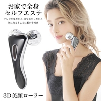 Dazzy(デイジー)の美容・健康家電/美顔器