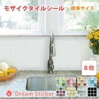 Dream Sticker(ドリームステッカー)の文房具/シール・ステッカー・テープ
