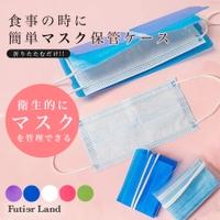 futier land(フューティアランド)の寝具・インテリア雑貨/収納雑貨