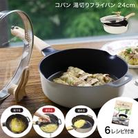 かじはら雑貨店(カジハラザッカテン)の食器・キッチン用品/鍋・フライパン