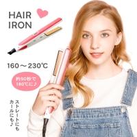 leune (ルネ)の美容・健康家電/ヘアアイロン・ドライヤー