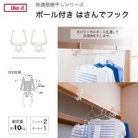 like-it(ライクイット)のバス・トイレ・掃除洗濯/ランドリーグッズ