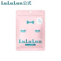 LuLuLun(ルルルン)のスキンケア/パック・フェイスマスク