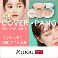A'pieu(アピュー)のメイクアップ/ファンデーション