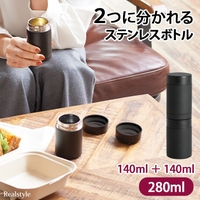 REAL STYLE(リアルスタイル)の食器・キッチン用品/弁当箱・水筒