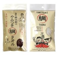 PARABEAUTY | 漁師銀次郎のやみつき網タオル(1個)&YAMITSUKI 白網 TAORU(1個)
