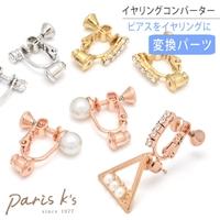 PARIS KID'S(パリスキッズ)のアクセサリー/ピアス