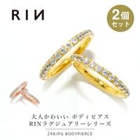 ボディピアス専門店凛RIN | RINA0001413