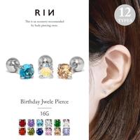 ボディピアス専門店凛RIN | RINA0000215