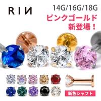 ボディピアス専門店凛RIN | RINA0000081