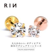 ボディピアス専門店凛RIN | RINA0001314