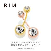 ボディピアス専門店凛RIN | RINA0001411