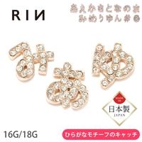 ボディピアス専門店凛RIN | RINA0001369