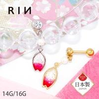 ボディピアス専門店凛RIN | RINA0001400