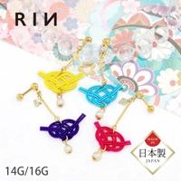 ボディピアス専門店凛RIN | RINA0001414