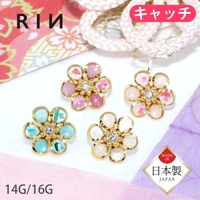 ボディピアス専門店凛RIN | RINA0001404