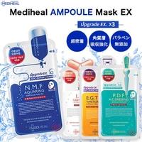 SBY   MEDIHEAL アンプルマスクEX(10枚入)