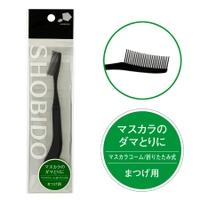 SHOBIDO(ショウビドウ)のメイクアップ/マスカラ