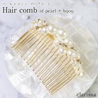 clarissa(クラリッサ)のヘアアクセサリー/ヘアクリップ・バレッタ