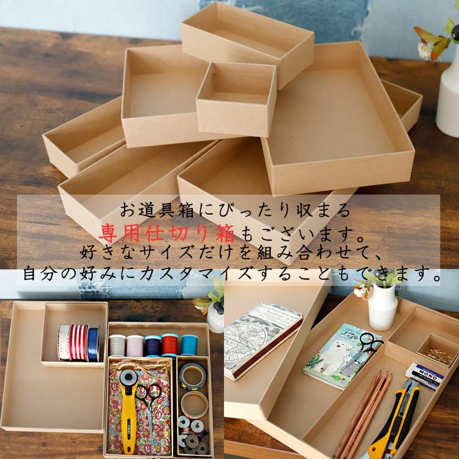 お道具箱 大人のお道具箱 おどうぐばこ 6