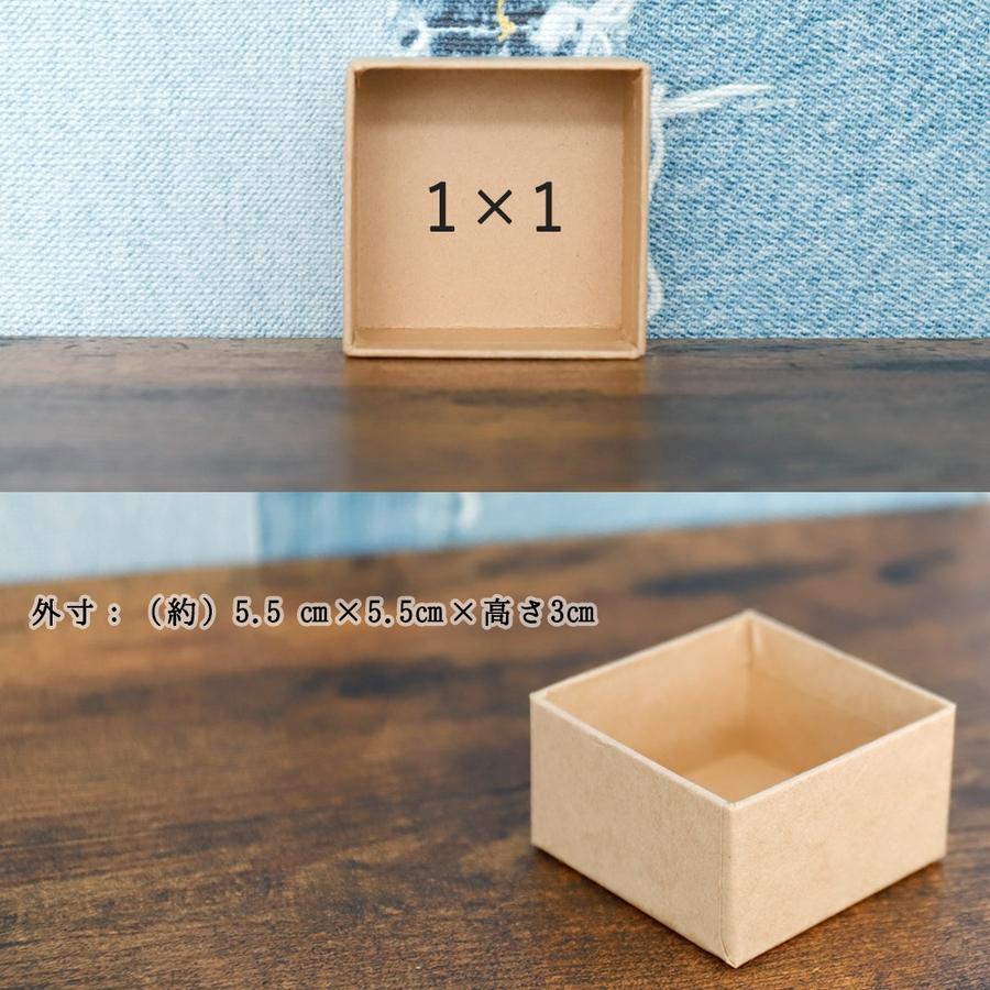 小箱 仕切り箱 1×1 2