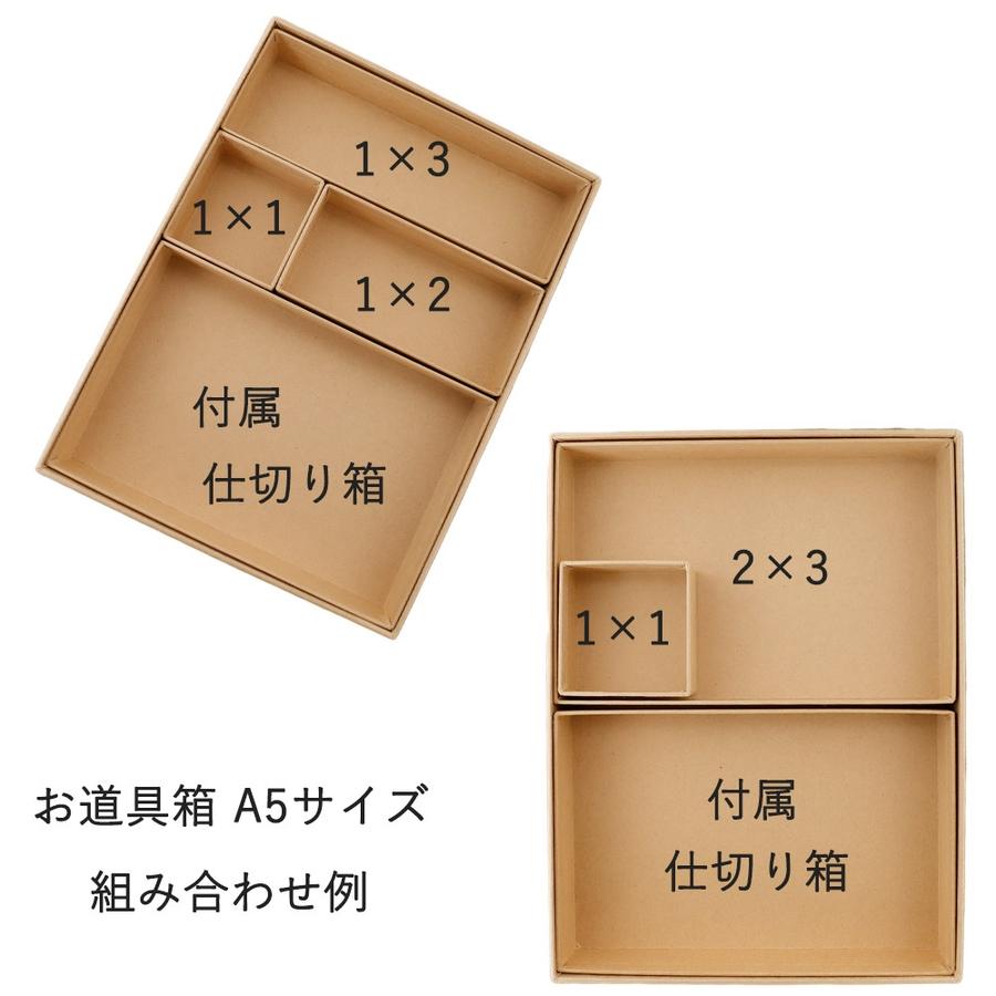 小箱 仕切り箱 1×1 3
