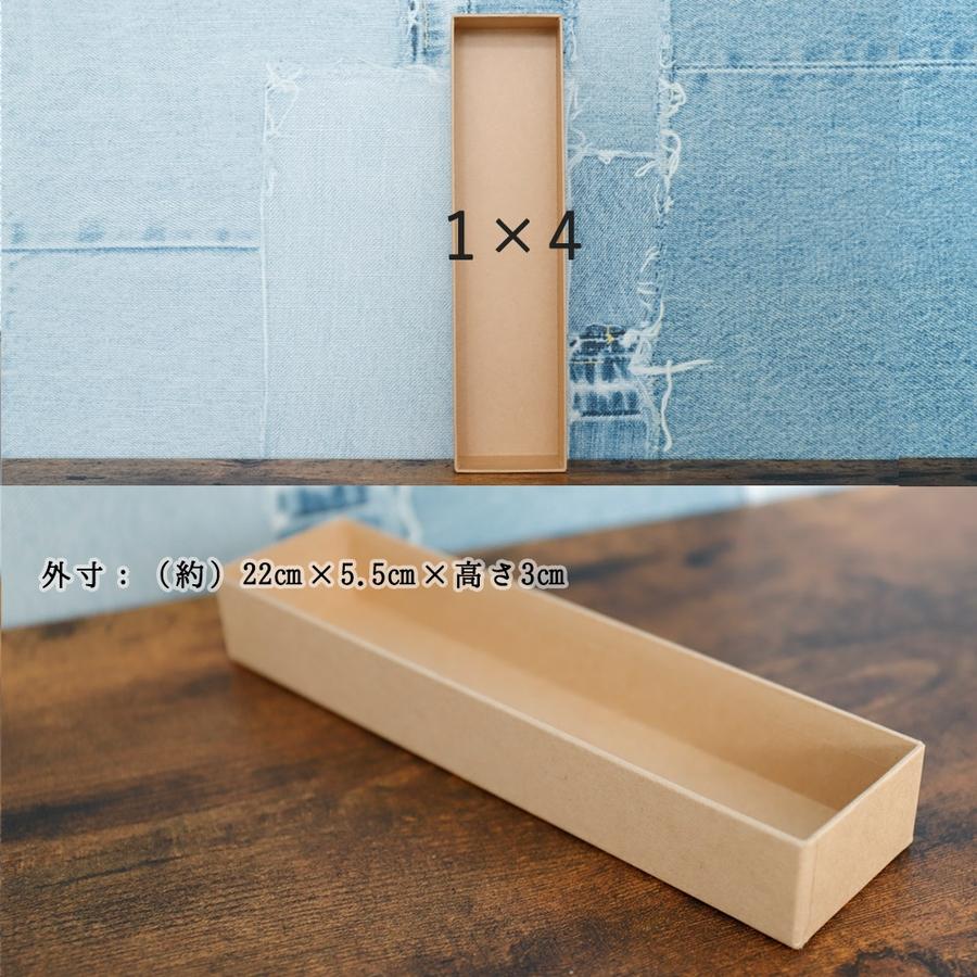 小箱 仕切り箱 1×4 2