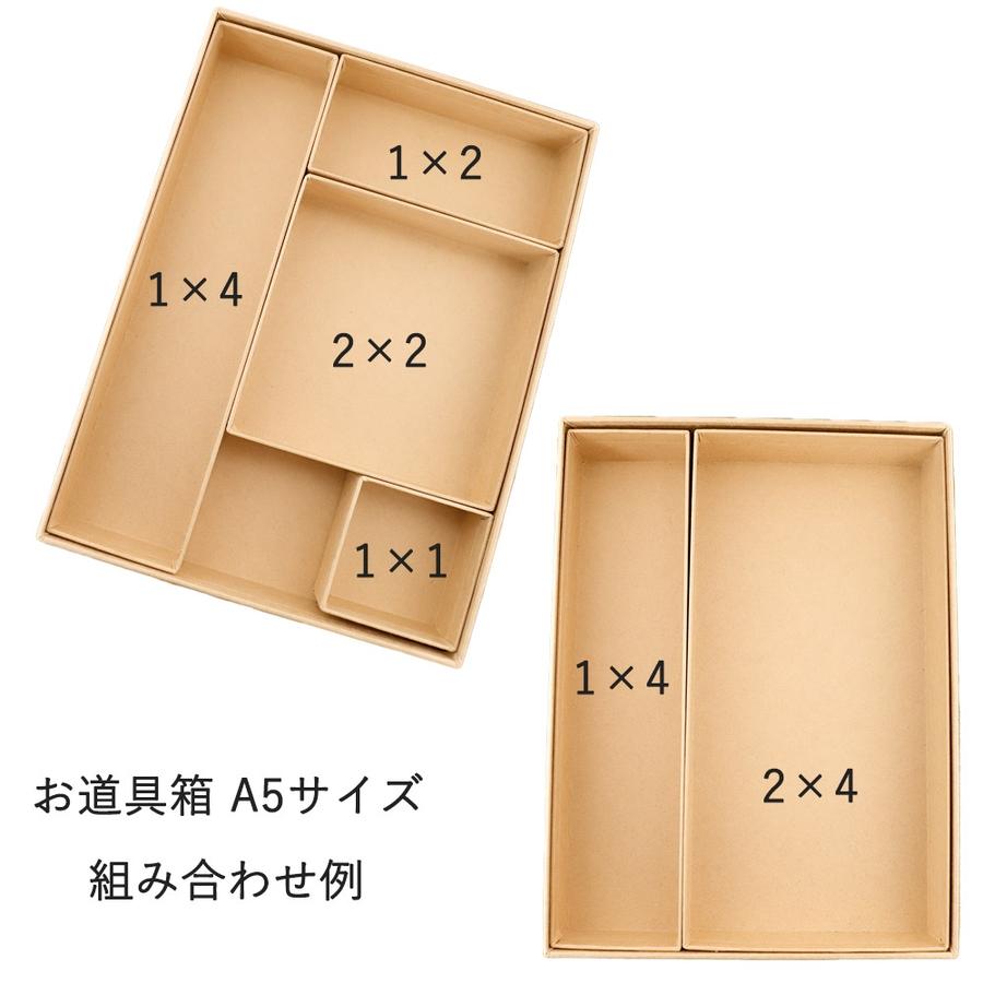 小箱 仕切り箱 1×4 3