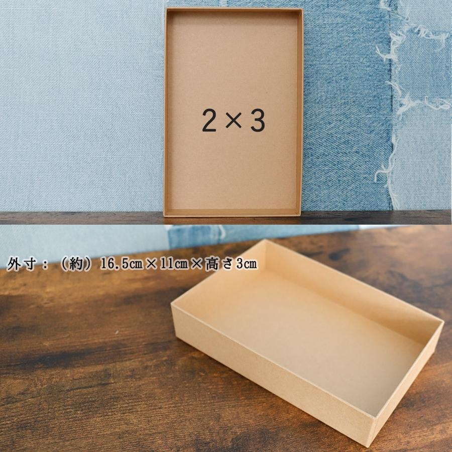 小箱 仕切り箱 2×3 2