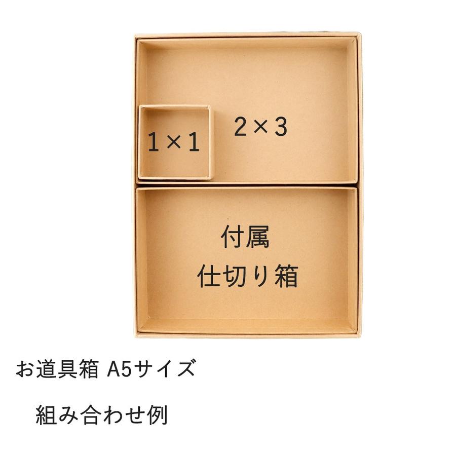 小箱 仕切り箱 2×3 3