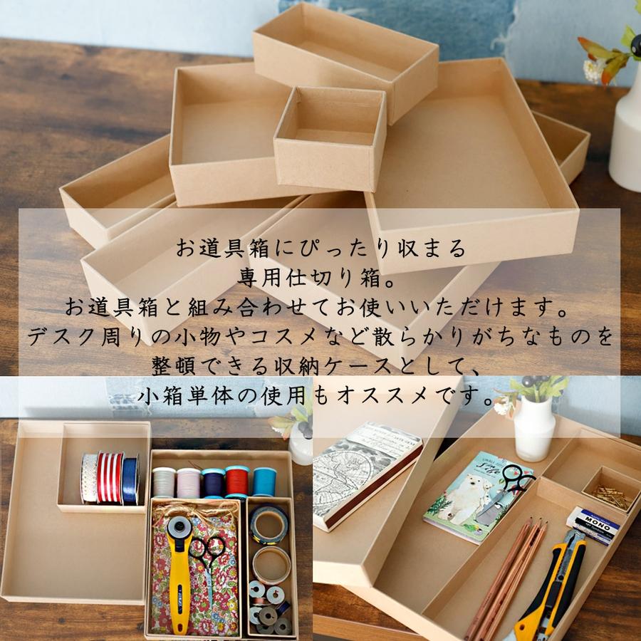小箱 仕切り箱 2×3 4