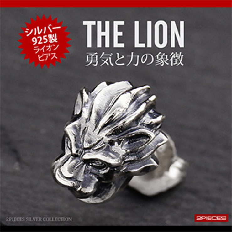 ◆pi0453●バラ売り 勇気と力の象徴ライオンヘッドシルバーピアス   2PIECES   詳細画像1