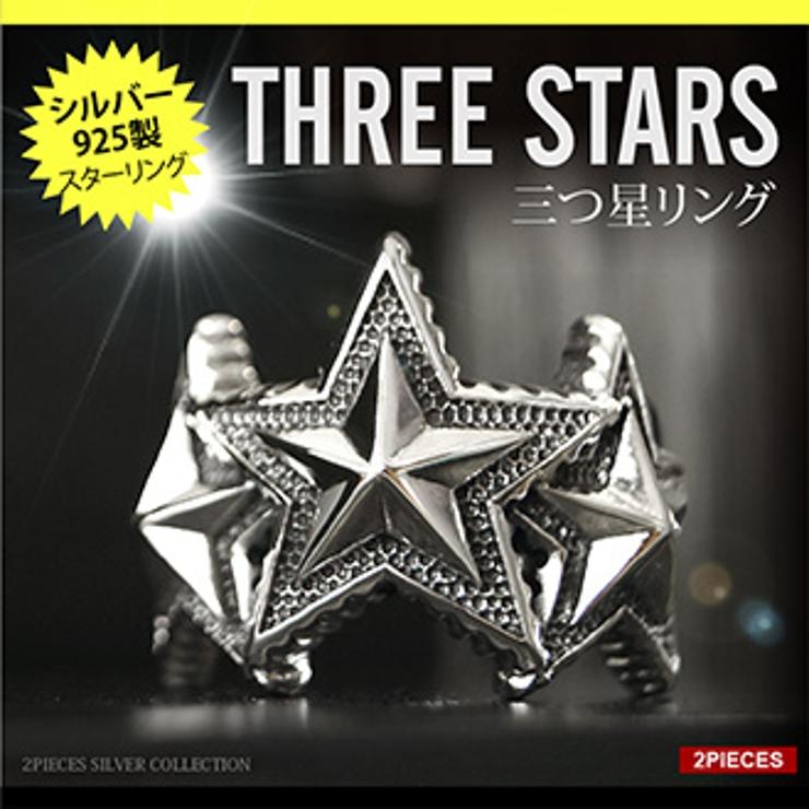 ◆r0759 立体的なベツレヘムスター三ツ星シルバーリング | 2PIECES | 詳細画像1