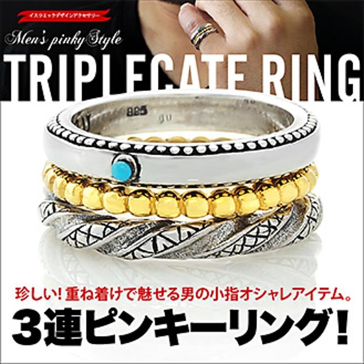 ◆r0768●3個セット 男の小指オシャレ3連ピンキーシルバーリング   2PIECES   詳細画像1