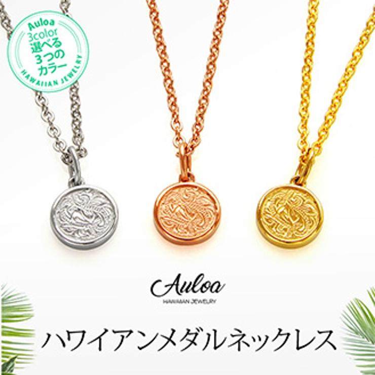 ◆spe0348●ステンレスチェーン付き ハワイアンメダルステンレスネックレス   2PIECES    詳細画像1