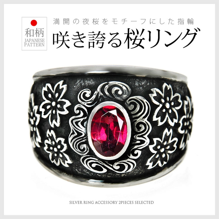 ◆r0804 咲き誇る桜満開の夜桜をモチーフにしたシルバーリング   2PIECES   詳細画像1