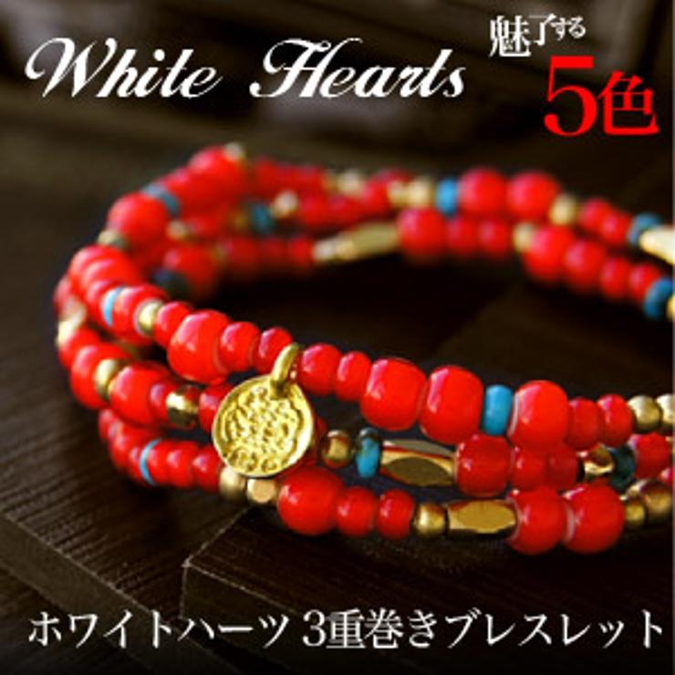 ◆b0588 魅了する5色 2WAYで使えるホワイトハーツ3重巻きブレスレット | 2PIECES | 詳細画像1