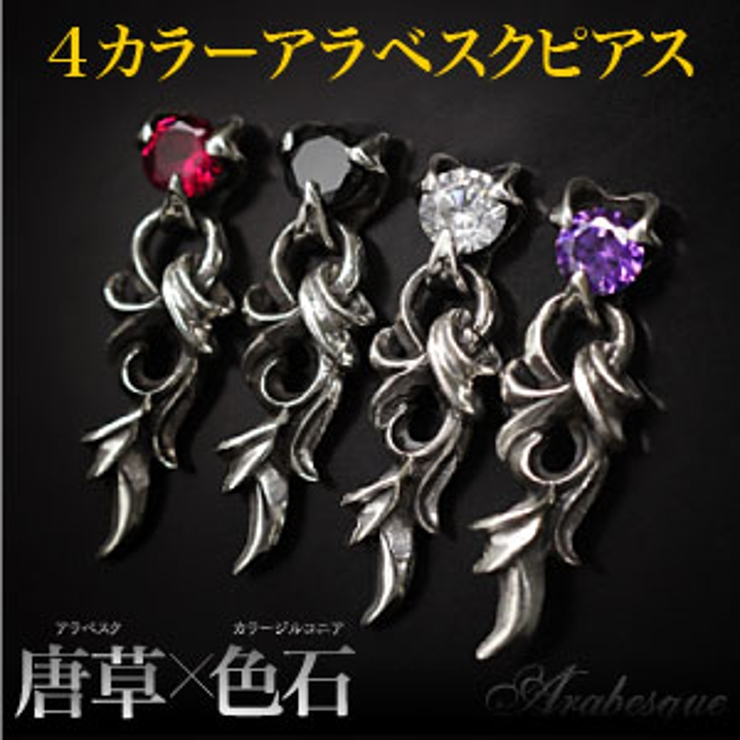 ◆pi0414 唐草×色石 4カラーアラベスクピアス●バラ売り   2PIECES   詳細画像1