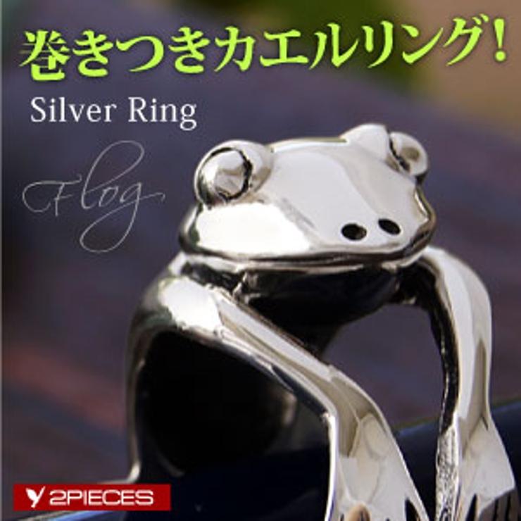 ◆r0642 巻きつきカエルリング | 2PIECES  | 詳細画像1