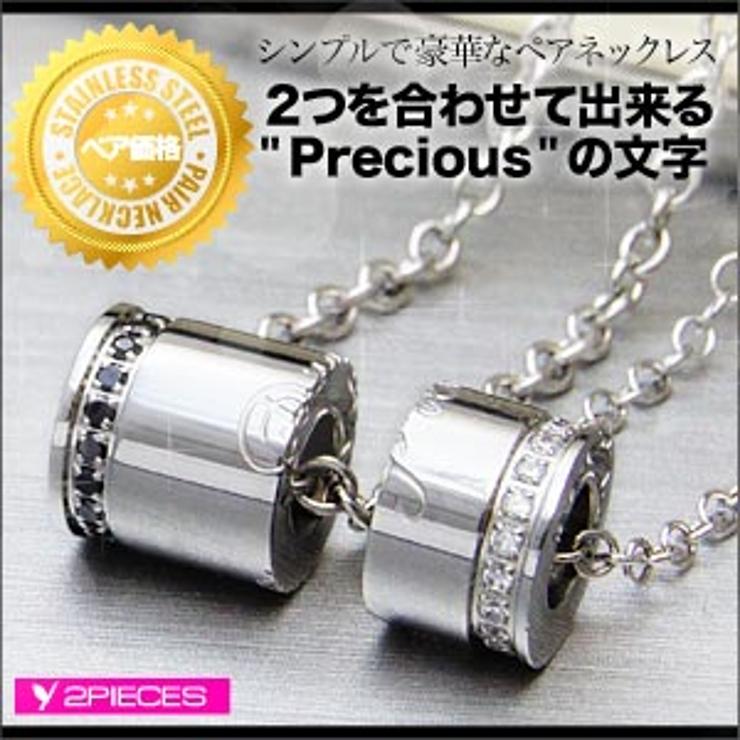 spe0232 pair 「大切な人」と着けて欲しいPreciousペアネックレス   2PIECES    詳細画像1
