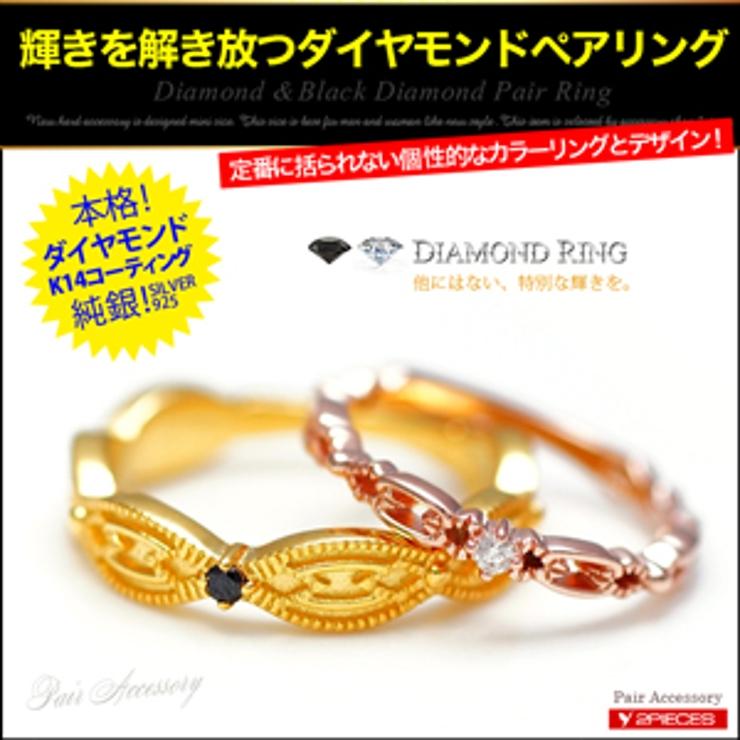 ◆r0659 pair エキゾチックな香り漂うダイヤモンドアレンジペアリング● | 2PIECES  | 詳細画像1