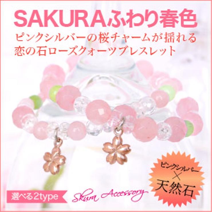 ◆b0572 ピンクシルバーの桜チャームが揺れる♪ | 2PIECES  | 詳細画像1