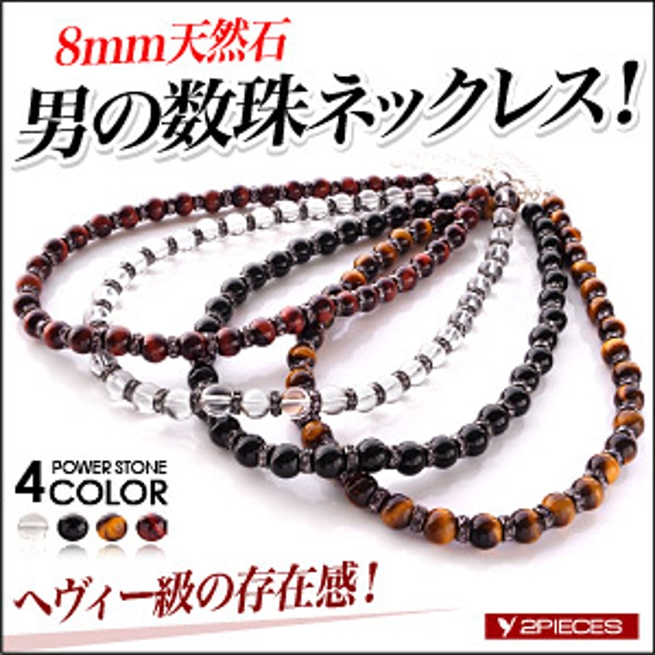◆pe1916 ギラっと首周りを演出!男の天然石 数珠ネックレス | 2PIECES | 詳細画像1