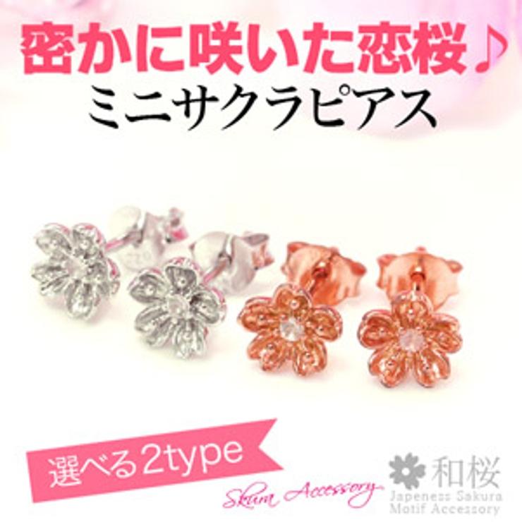◆pi0434 222●ペア売り 密かに咲いた恋桜miniサクラピアス | 2PIECES  | 詳細画像1