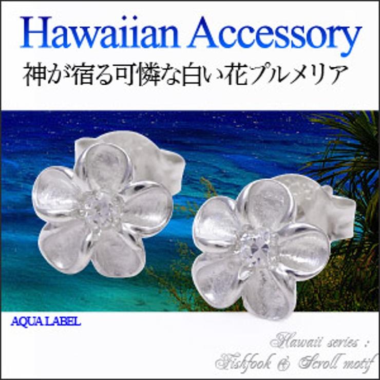 ◆pi0438●ペア売り 神が宿る可憐な白い花プルメリアピアス | 2PIECES  | 詳細画像1