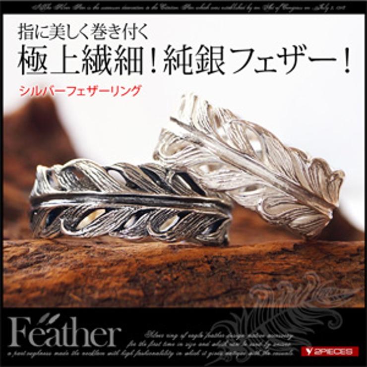 ◆r0722 極上×繊細×純銀美しい輝きシルバーフェザーリング   2PIECES    詳細画像1