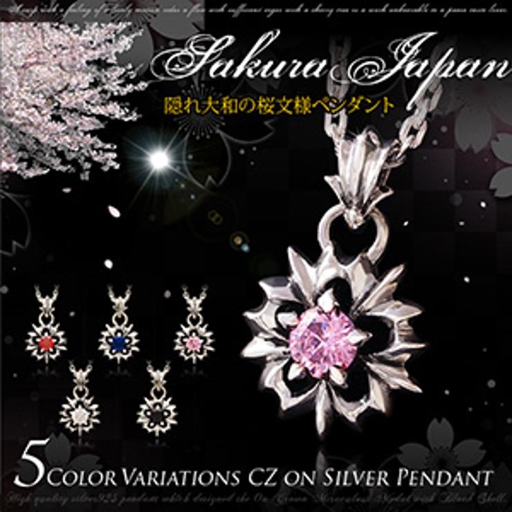 ◆pe2012●ペンダントトップのみ 隠れ大和の桜文様シルバーペンダント   2PIECES   詳細画像1